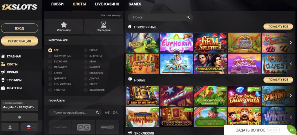 Сайт 1xslots Casino внешний вид